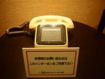フロント直通電話