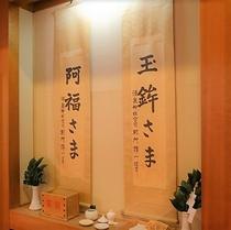 「阿福の湯・玉鉾の湯」掛け軸◆子授け祈願に縁のある湯泉神社さまより頂いた、御神体代わりの掛け軸です。