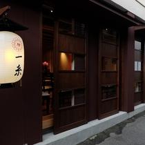 【月光園から徒歩5分】芸妓カフェ「一糸(いと)」◆本職の有馬芸妓が接客!全国的にも大変珍しいカフェ