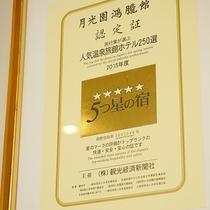 「5つ星の宿」認定証◆月光園 鴻朧館は、10年以上「5つ星の宿」に認定されている温泉旅館です。