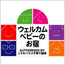 ウェルカムベビーのお宿(ロゴ)