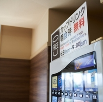 【自動販売機】カップドリンク