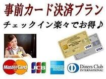 【事前カード決済限定プラン】