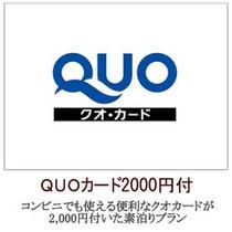 QUOカード2,000円付