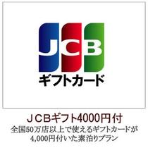JCBギフト4,000円付