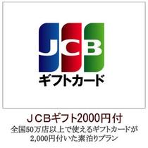 JCBギフト2,000円付