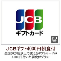 JCBギフト4,000円朝食付