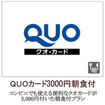 QUOカード3,000円朝食付