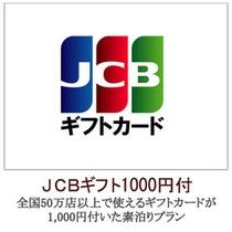 JCBギフト1,000円付