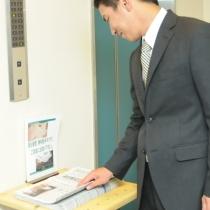 朝日新聞の朝刊を無料配布中(数に限りがございます)。