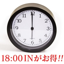 18:00INがお得!!