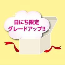 日にち限定グレードアップ!!