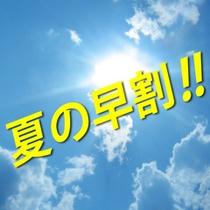夏の早割り!!