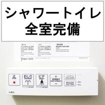 シャワートイレ(洗浄機能付きトイレ)全室完備