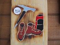 登山グッズの木板