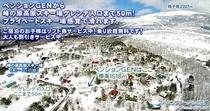 空撮/冬/文字入り_750