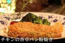 食事/チキン香草