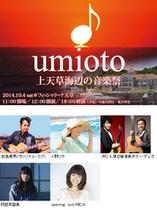 umioto(海音)
