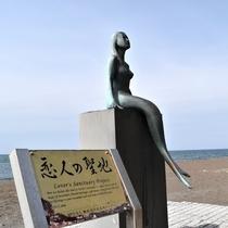 【鵜の浜海岸】恋人の聖地/人魚のブロンズ像