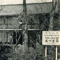 あづま荘開業当初