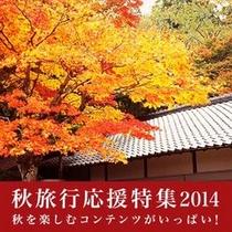 秋の紅葉プラン
