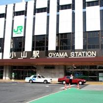 ■小山駅西口■ホテルより徒歩2、3分になります