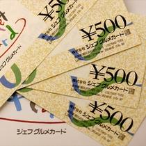 ■夕食サポートプラン■グルメカード2,000円分が付いた、出張時に嬉しいプラン
