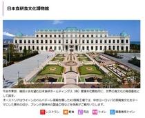 日本食研食文化博物館