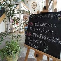 喫茶コーナーの看板