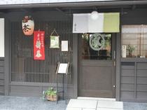 丸久小山園 西洞院店・茶房「元庵」        京都ガーデンホテルより徒歩6分