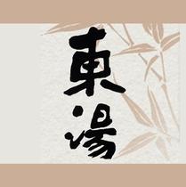 内風呂と四つの露天風呂が楽しめる東湯。日本一の大石くり抜き風呂はコチラ!!(午前0時に男女入替あり)