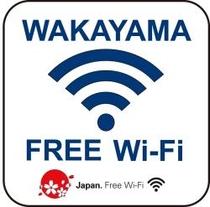 和歌山フリーWi-Fi