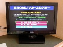 【客室】地デジテレビ