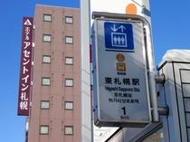 【東札幌駅から】1番出口エレベーターより昼の様子