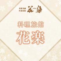 ◆料理旅館 花楽