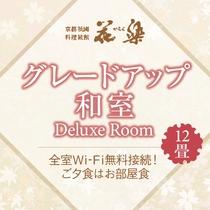 ◆グレードアップ和室12畳全室Wi-Fi接続無料!