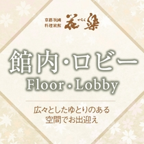 ◆館内・ロビー