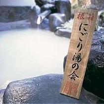 箱根にごり湯の会