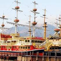 芦ノ湖海賊船のりば 徒歩5分
