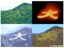 大文字山の四季