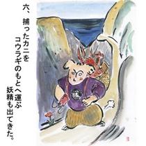 甲羅戯の由来 6/15