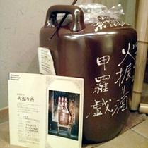 5年貯蔵の栗焼酎「火振り酒」