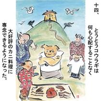 甲羅戯の由来 14/15