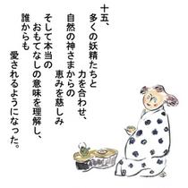 甲羅戯の由来 15/15