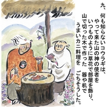 甲羅戯の由来 9/15