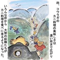甲羅戯の由来 4/15