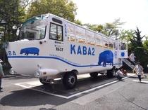 水陸両用「KABAバス」