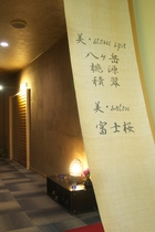 美・サロン 富士桜岩盤浴『八ヶ岳』『桃源』『積翠』の入り口
