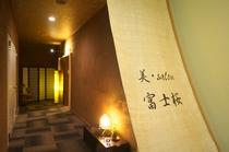 美・salon 【富士桜】 入り口のお写真です