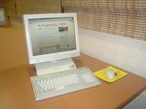 ロビーパソコン